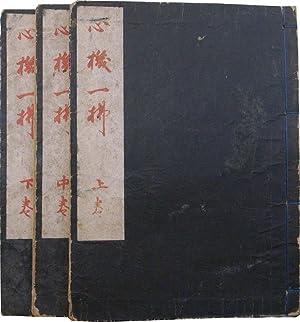 Shinki Issou: Kitao, Masayoshi (Kuwagata,