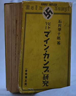 Mein kampf, japanese edition: Adolf Hitler