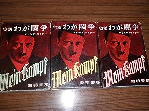 Mein kampf, japanese edition: Adolf Hitler