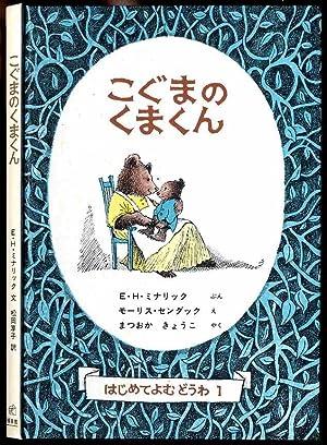 OTTO (LITTLE BEAR) [JAPANESE TRANSLATION]: Minarik, Else Holmelund