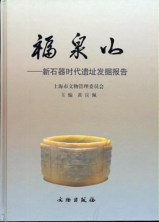 9787501012329 - Huang Xuanpei: Fuquan Shan: Xin Shiqi Shidai Yizhi Fajue Baogao [Report of Excavations of a Neolithic Site, in Chinese] - 书