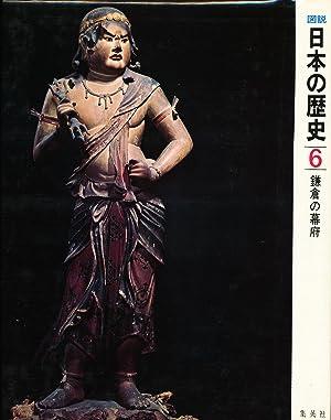 Zusetsu Nihon No Rekishi 6 - Kamakura No Bakufu (In Japanese): Mikami Tsukio
