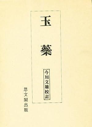 Gyokuzui (In Japanese): Kujo Michiie (1193-1252)