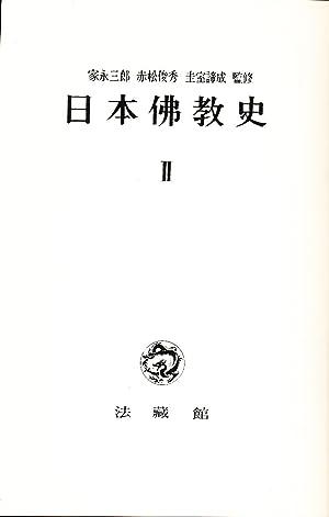 Nihon Bukkyoshi II - Chusei (History of: Ienaga Saburo et