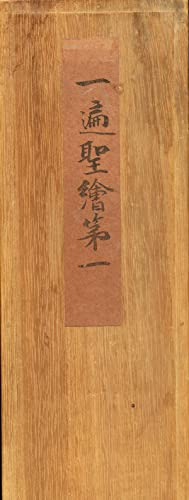 Ippen Hijiri e [Illustrated Biography of Ippen: Takeda Seigo, Ed.
