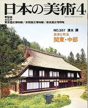 Minka to Machinami: Kanto Chubu (Country Houses: Shimizu Hiroshi