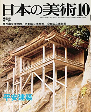 Heian Kenchiku (Heian Architecture, in Japanese): Kudo Yoshiaki