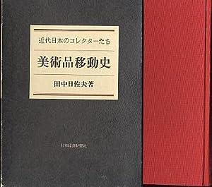 Bijutsu-hin Ido Shi: Kindai Nihon No Korectaa: Tanaka Hisao