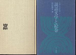 Setsuwa Bungaku to Emaki [Picture Scrolls and: Masuda Katsumi