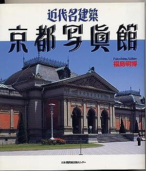 Kindai Mei Kenchiku: Kyoto Shashinkan [Modern Architecture: Fukushima Akihiro