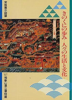 Ki No Kuni No Ayumi: Hitobito No: Wakayama Prefectural Museum