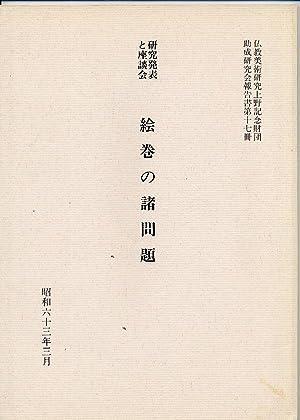 Emaki no shomondai : kenkyu happyo to: Ueyama Shunpei