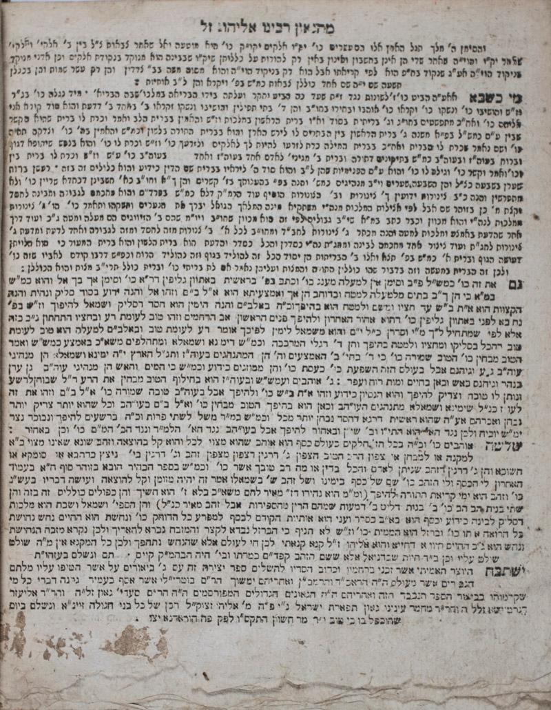 Sefer Yetsirah 'Im Hamisha Perushim: Botarel, Moses b. Isaac; Azriel b. Menahem; Joseph b. ...