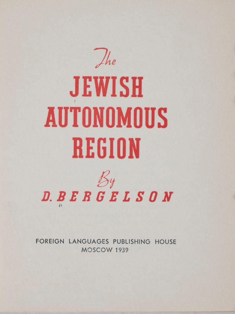 The Jewish Autonomous Region: Bergelson, D. (Text by); H. Klering (Wrappers illustrated by)