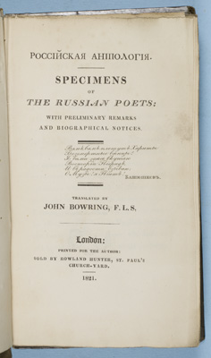 Specimens of the Russian Poets with Preliminary Remarks and Biographical Notices: Bowring, John (...