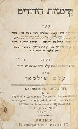 Kadmoniyot ha-Yehudim: Josephus, Flavius; Kalman Schulman (trans.)
