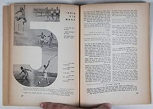 Uzenu: Poel (Sports organization, Israel) [RARE].: NA.