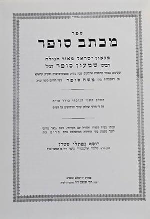 Sefer Mikhtav Sofer: ha-Helek ha-Sheni ha-Nohk'hi Kolele She'alot u-Teshuvot al arbaah ...