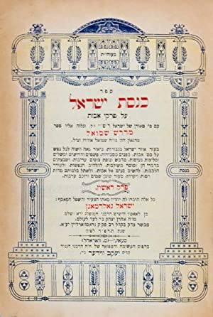 Kenesset Yisrael al Pirkei Avot (Volume 1) [SCARCE]: Goldmann, Izidor and Samuel ben Isaac Uceda