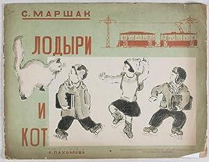 Lodyri i kot (Loafers and a Cat): Marshak, Samuil; Alexei Fedorovich Pakhomov (ill.)