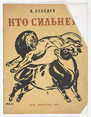Kto sil'nei (Who's Strongest): Vladimir Vasilyevich Lebedev