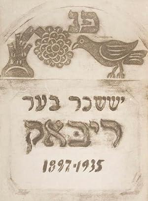 Yissakhar Ber Ribak; zayn lebn un shafn: Ryback, Issachar
