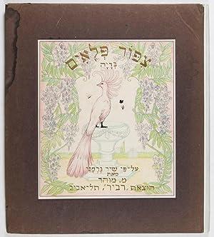 Tsipor Pelaim: Bedayah al-pi Shir Germani: Dehmel, Richard; Meir Mohar (translation by); J. ...