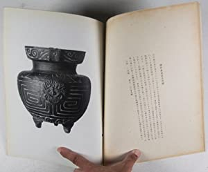 Museum Exhibits Illustrated - Vol. XVI. Government General Museum of Tyosen. 1942): Jukuro Wakimoto