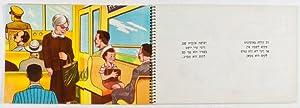 Rami Hashuvav V' Yossi Hanechmad [HEBREW]Rami Sassy and Yossi Nice: Hatov, Hadod [Good Uncle]
