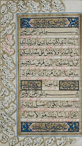 Illuminated Quran Manuscript: n/a