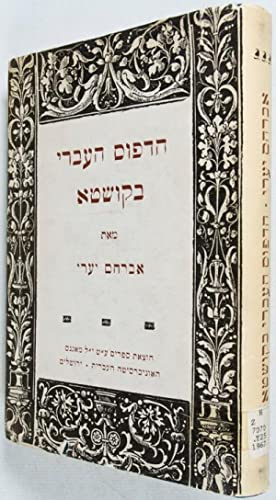 Hebrew Printing at Constantinople: Its History and Bibliography. Supplement to Kirjath Sepher, Vol....