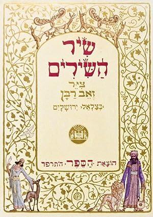 The Song of Songs: Raban, Zeew (Illustrator)