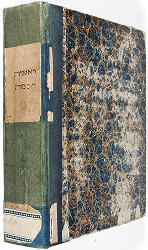 Sefer Reshit Hokhmah: de Vidas, Elijah ben Moses