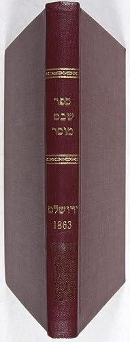 Sefer Shevet Musar: Ha-Kohen of Izmir, Elijah