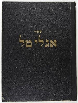 Egle Tal: Bornstein, Abraham ben Ze'ev Nahum
