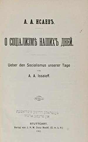 O sotsializme nashikh dnei: Isaev, Andrei Alekseevich