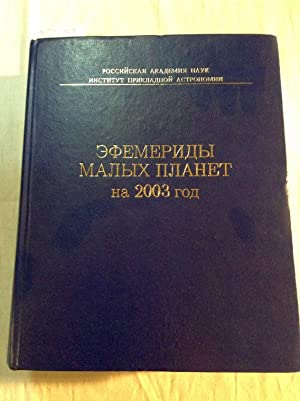 Ephemerides of Minor Planets for 2003