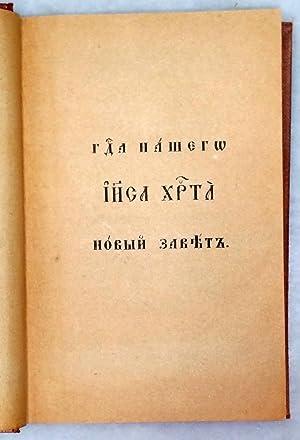 New Testament in Slavic