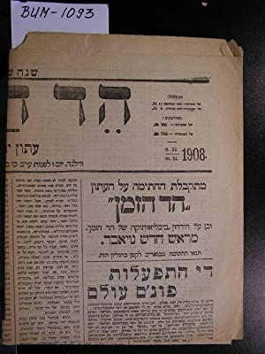 JUDAICA. Old Jewish newspaper in Hebew Ed HaZman 1908: Editor