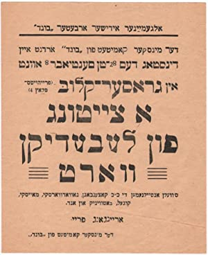 Announcement of the Bund (Yiddish). 1920, Minsk [papers]: Editor