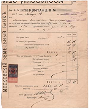 Receipt on the letterhead of the Moscow land bank. 1891, Kursk [papers]: Editor