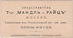 """Card Chairman t-wa """"Mandl and Rayts"""" (outfit and uniform, military units). , Moscow [..."""