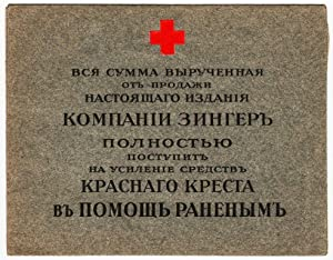 Charity card Singer in favor of the Red Cross. , [papers]: Editor