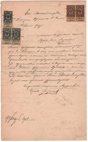 The petition Mr bailiff 2 mill on the construction of the Kiev district. 1902, Kiev [papers]: ...