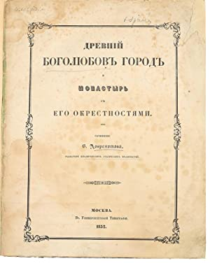 Ancient Bogolyubov town and a monastery with its environs. 1852. Moscow. Dobrohotov V. [Drevnij ...