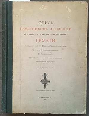 Opis pamyatnikov drevnosti v nekotoryh hramah i monastyryah Gruzii. / Inventory of ancient ...