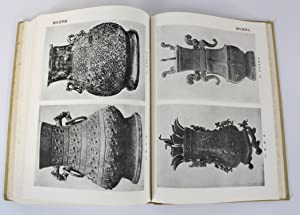 An Introduction to the Bronze Ware of the Yin and Zhou Dynasties: Rong, Geng & Zhang, Weichi