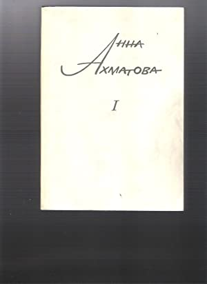 Anna Akhmatova, works I (in Russian