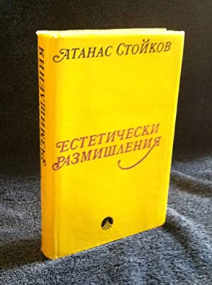 Studies in Historical Aesthetics (Text in Bulgarian)