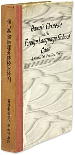Hawaii Chinese in the Foreign Language School Case, A Memorial.: Lum, Kongsun, Editor